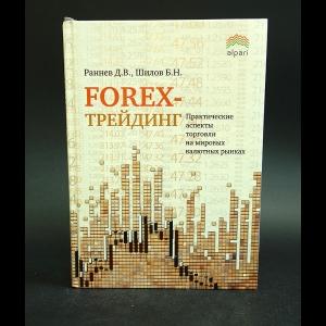 Шилов Б.Н., Раннев Д.В. - Forex-трейдинг. Практические аспекты торговли на мировых валютных рынках