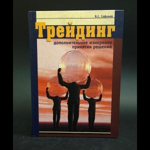 Сафонов Валерий - Трейдинг. Дополнительное измерение принятия решений