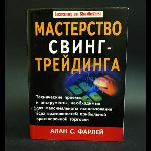 Фарлей Алан С. - Мастерство свинг-трейдера