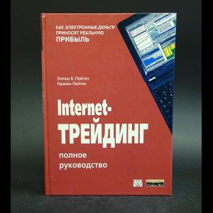 Пейтел Элпеш Б., Пейтел Прайен - Internet-трейдинг. Полное руководство