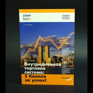 Сафин Вениамин - Внутридневная торговая система: 5 баллов за успех!