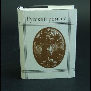 Авторский коллектив - Русский романс