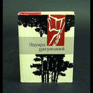 Багрицкий Эдуард - Эдуард Багрицкий. Стихи и поэмы