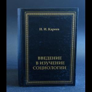 Кареев Н.И. - Введение в изучение социологии