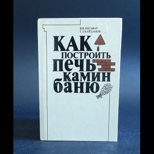 Литавар В.В., Кайданов Г.Л. - Как построить печь, камин, баню