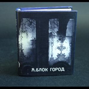 Блок Александр - А.Блок. Город