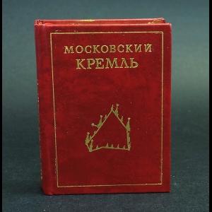 Писарская Л.,Родимцева И. - Московский Кремль