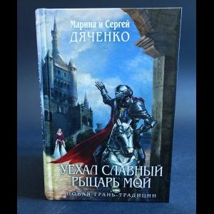 Марина Дяченко, Сергей Дяченко - Уехал славный рыцарь мой