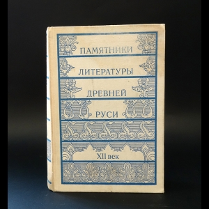 Авторский коллектив - Памятники литературы Древней Руси. XII век