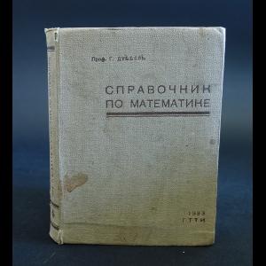 Дуббель Г. - Справочник по математике