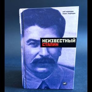 Медведев Рой,Медведев Жорес - Неизвестный Сталин