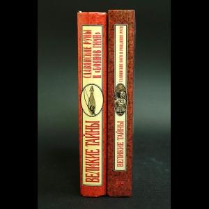 Асов Александр - Славянские боги.Славянские руны.(Комплект из 2 книг)