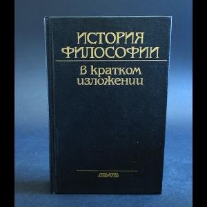 История философии в кратком изложении - История философии в кратком изложении