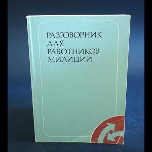 Кривоносов А.Т. - Разговорник для работников милиции