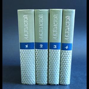 Толстой А.К. - А.К.Толстой Собрание сочинений в 4 томах (комплект из 4 книг)