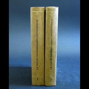 Толстой Лев Николаевич - Л.Н.Толстой в воспоминаниях современников в 2 томах (комплект из 2 книг)