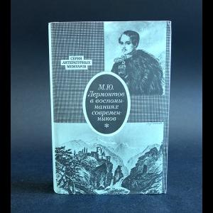 Авторский коллектив - М.Ю.Лермонтов в воспоминаниях современников