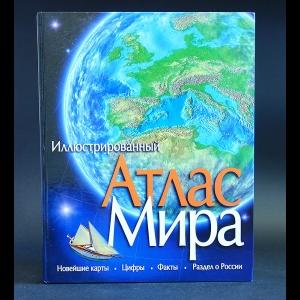 Иллюстрированный атлас мира - Иллюстрированный атлас мира
