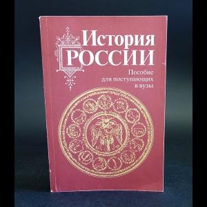 Зуев Михаил Николаевич - История России с древности до наших дней. Пособие для поступающих в вузы