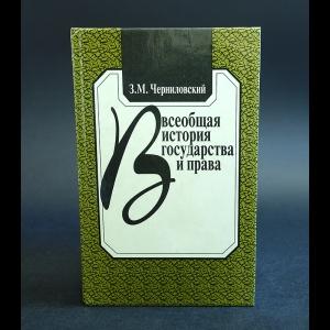 Черниловский З.М. - Всеобщая история государства и права