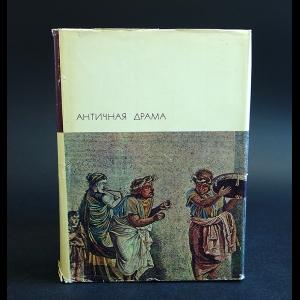 Авторский коллектив - Античная драма