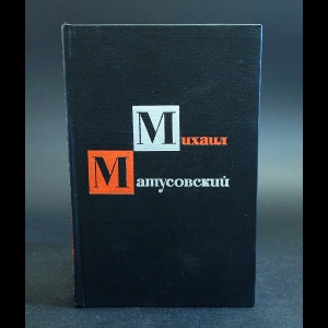Матусовский Михаил - Это было недавно. Это было давно...
