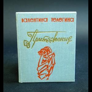 Телегина Валентина - Притяжение