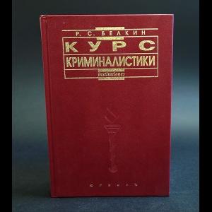 Белкин Р.С. - Курс криминалистики