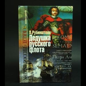 Рубинштейн Лев - Дедушка русского флота