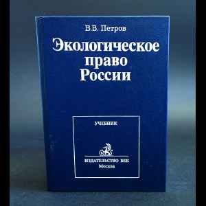 Петров Владислав - Экологическое право России. Учебник
