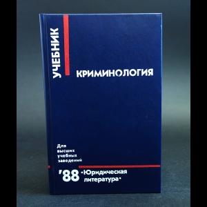 Авторский коллектив - Криминология. Учебник