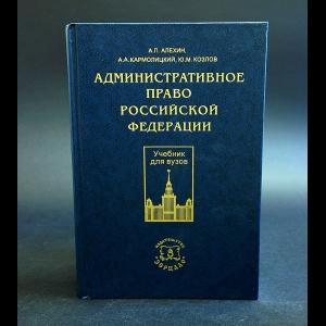 Авторский коллектив - Административное право Российской Федерации.Учебник