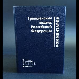 Авторский коллектив - Гражданский кодекс Российской Федерации.Комментарий