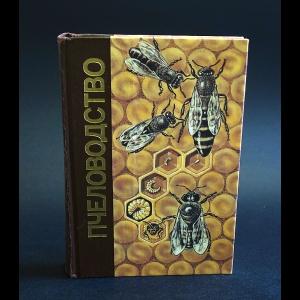 Авторский коллектив - Пчеловодство. Маленькая энциклопедия