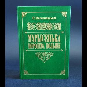 Валишевский К. - Марысенька, Королева Польши