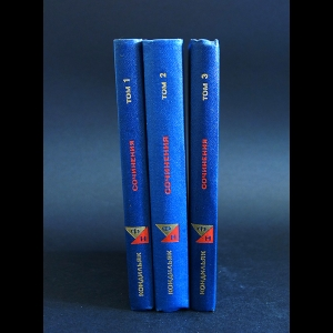 де Кондильяк Этьенн Бонно - Этьенн Бонно де Кондильяк Сочинения в 3 томах (комплект из 3 книг)