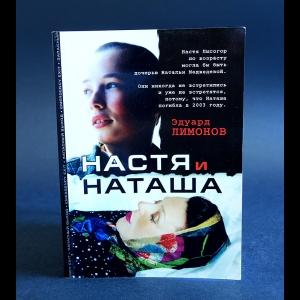 Лысогор Анастасия, Медведева Наталья - Настя и Наташа