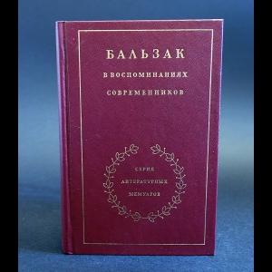 Авторский коллектив - Бальзак в воспоминаниях современников