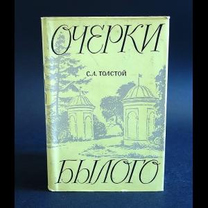 Толстой С.Л. - Очерки былого