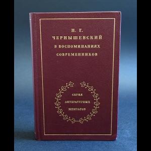 Авторский коллектив - Н.Г. Чернышевский в воспоминаниях современников