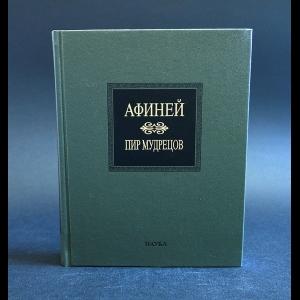Афиней - Пир мудрецов. В 15 книгах. Книга 9-15