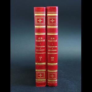 Толстой Лев Николаевич - Л.Н. Толстой Переписка с русскими писателями в 2 томах (комплект из 2 книг)
