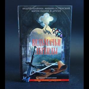 Авторский коллектив - Ведьмачьи легенды
