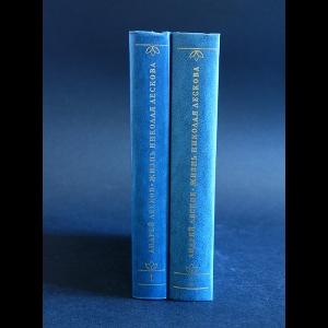 Лесков Андрей - Жизнь Николая Лескова в 2 томах (комплект из 2 книг)