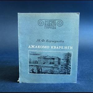 Коршунова М.Ф. - Джакомо Кваренги