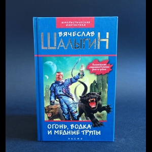 Шалыгин Вячеслав - Огонь, водка и медные трупы