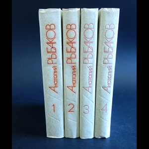 Рыбаков Анатолий - Анатолий Рыбаков Собрание сочинений в 4 томах (комплект из 4 книг)