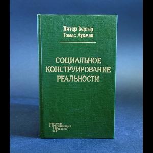 Бергер Питер, Лукман Томас - Социальное конструирование реальности