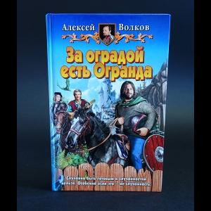 Волков Александр - За оградой есть Огранда