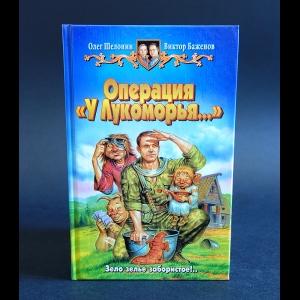 Баженов Виктор, Шелонин Олег - Операция у Лукоморья...